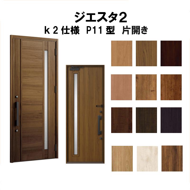 リクシル 玄関ドア ジエスタ2 K2仕様 P11型デザイン 片開きドア トステム LIXIL TOSTEM 断熱玄関ドア GIESTA 住宅用 アルミサッシ 玄関ドア おしゃれ 交換 リフォーム DIY
