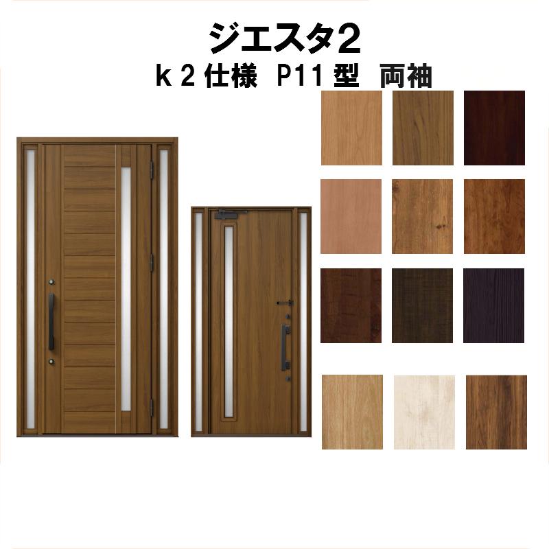 玄関ドア リクシル ジエスタ2 K2仕様 P11型デザイン 両袖ドア トステム LIXIL TOSTEM 断熱玄関ドア GIESTA 住宅用 アルミサッシ 玄関ドア 安い おしゃれ 新設 リフォーム