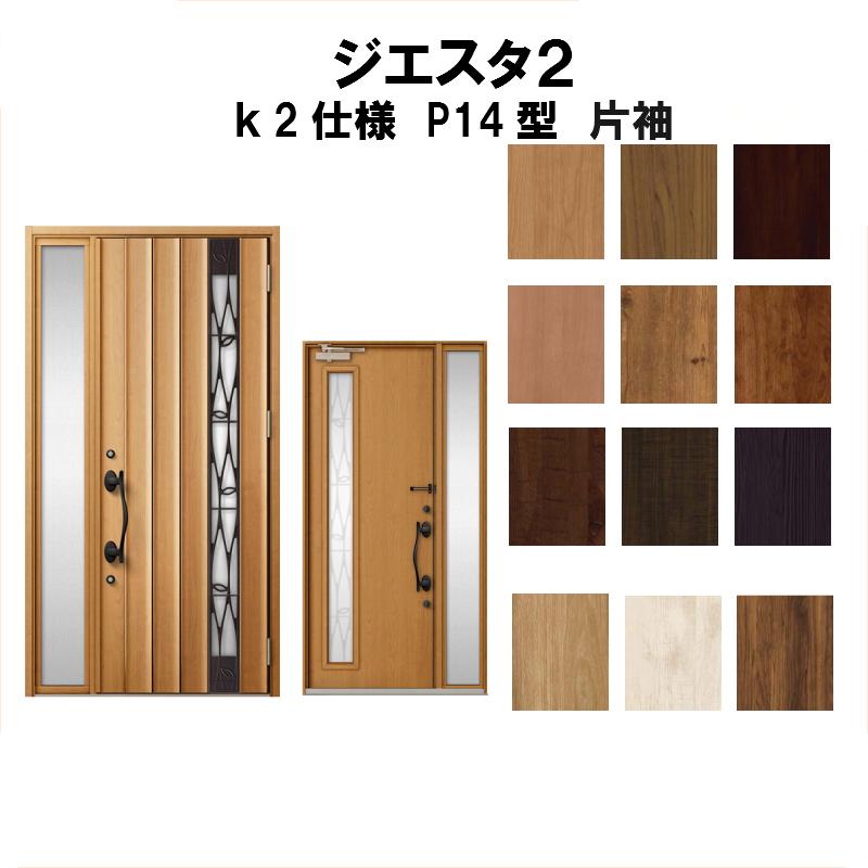 玄関ドア リクシル ジエスタ2 K2仕様 P14型デザイン 片袖ドア トステム LIXIL TOSTEM 断熱玄関ドア GIESTA 住宅用 アルミサッシ 玄関ドア 安い おしゃれ 新設 リフォーム