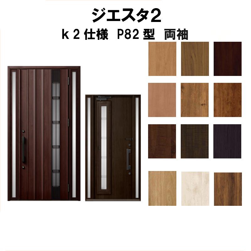 玄関ドア リクシル ジエスタ2 K2仕様 P82型 採風デザイン 両袖ドア トステム LIXIL TOSTEM 断熱玄関ドア GIESTA 住宅用 アルミサッシ 玄関ドア 安い おしゃれ 新設 リフォーム