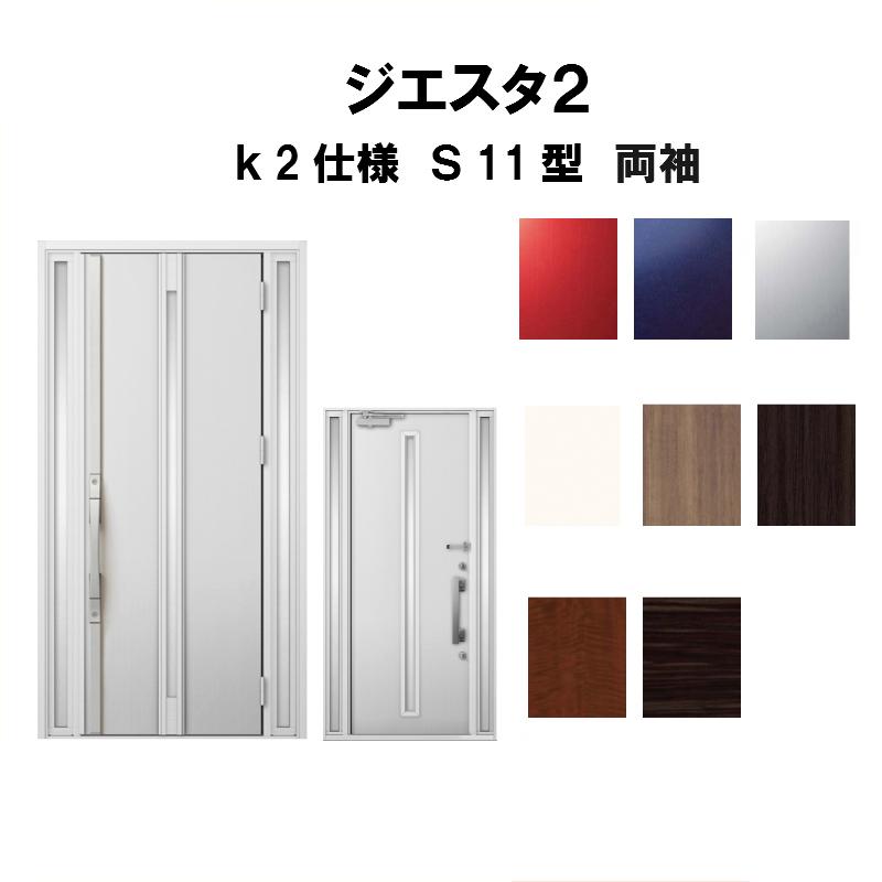玄関ドア リクシル ジエスタ2 K2仕様 S11型デザイン 両袖ドア トステム LIXIL TOSTEM 断熱玄関ドア GIESTA 住宅用 アルミサッシ 玄関ドア 安い おしゃれ 新設 リフォーム