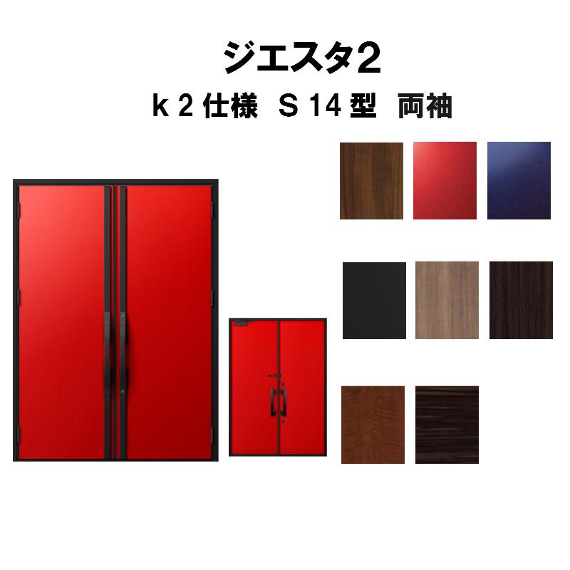 玄関ドア リクシル ジエスタ2 K2仕様 S14型デザイン 両開きドア トステム LIXIL TOSTEM 断熱玄関ドア GIESTA 住宅用 アルミサッシ 玄関ドア 安い おしゃれ 新設 リフォーム