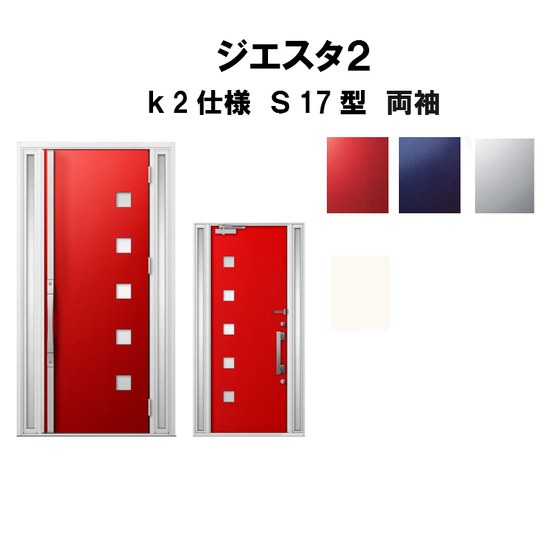 玄関ドア リクシル ジエスタ2 K2仕様 S17型デザイン 両袖ドア トステム LIXIL TOSTEM 断熱玄関ドア GIESTA 住宅用 アルミサッシ 玄関ドア 安い おしゃれ 新設 リフォーム