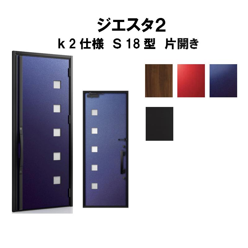 リクシル 玄関ドア ジエスタ2 K2仕様 S18型デザイン 片開きドア トステム LIXIL TOSTEM 断熱玄関ドア GIESTA 住宅用 アルミサッシ 玄関ドア おしゃれ 交換 リフォーム DIY