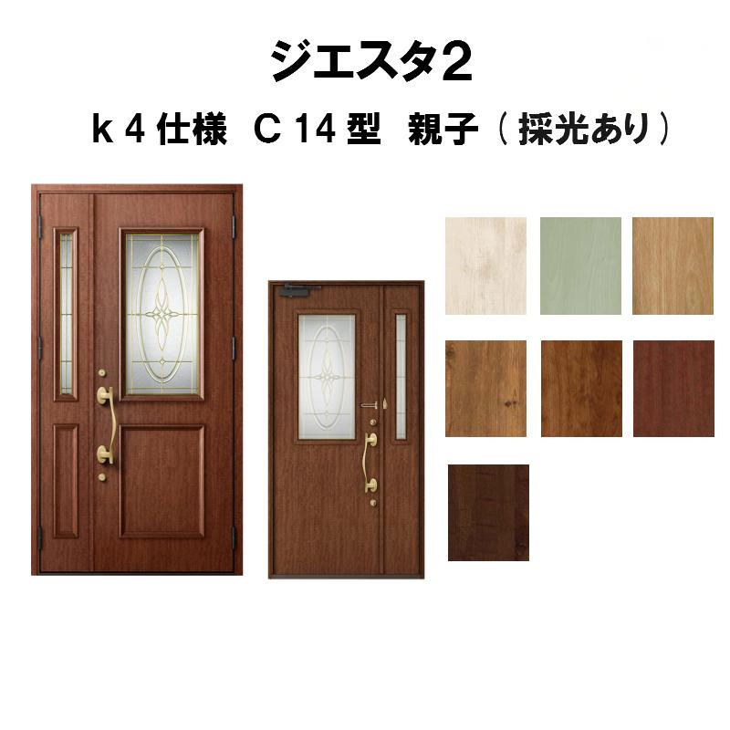 玄関ドア リクシル ジエスタ2 K4仕様 C14型デザイン 親子ドア(採光あり) トステム LIXIL TOSTEM 断熱玄関ドア GIESTA 住宅用 アルミサッシ 玄関ドア 安い おしゃれ 新設 リフォーム