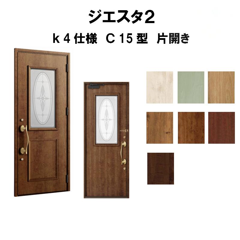 玄関ドア リクシル ジエスタ2 K4仕様 C15型デザイン 片開きドア トステム LIXIL TOSTEM 断熱玄関ドア GIESTA 住宅用 アルミサッシ 玄関ドア 安い おしゃれ 新設 リフォーム
