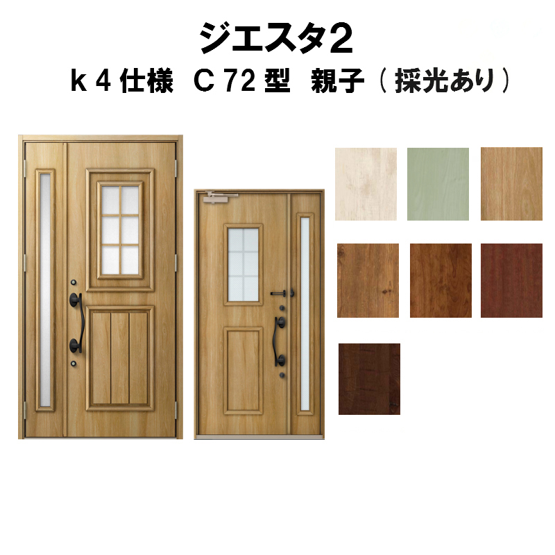 玄関ドア リクシル ジエスタ2 K4仕様 C72型デザイン 親子ドア(採光あり) トステム LIXIL TOSTEM 断熱玄関ドア GIESTA 住宅用 アルミサッシ 玄関ドア 安い おしゃれ 新設 リフォーム