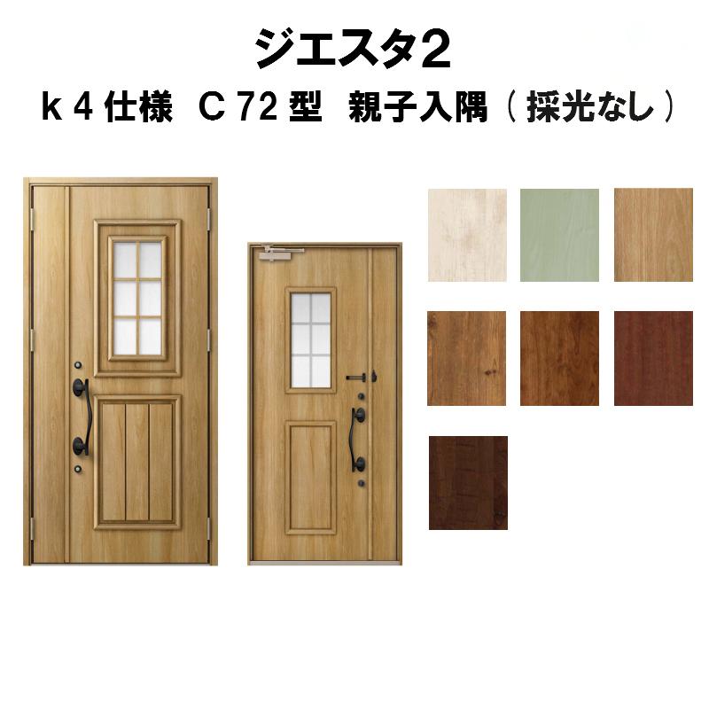 玄関ドア リクシル ジエスタ2 K4仕様 C72型デザイン 親子ドア 入隅(採光なし) トステム LIXIL TOSTEM 断熱玄関ドア GIESTA 住宅用 アルミサッシ 玄関ドア 安い おしゃれ 新設 リフォーム