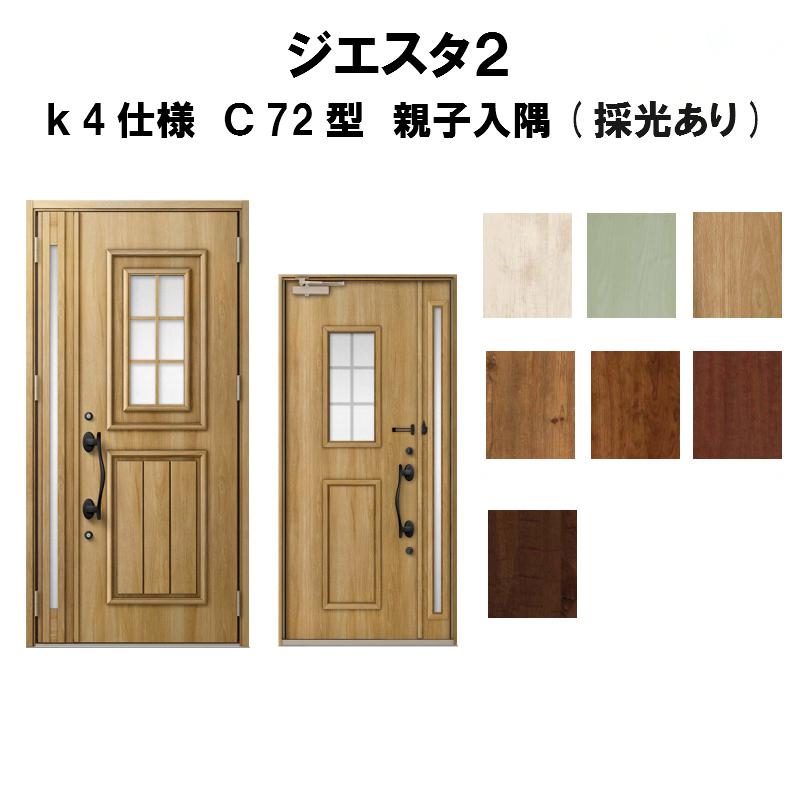 玄関ドア リクシル ジエスタ2 K4仕様 C72型デザイン 親子ドア 入隅(採光あり) トステム LIXIL TOSTEM 断熱玄関ドア GIESTA 住宅用 アルミサッシ 玄関ドア 安い おしゃれ 新設 リフォーム