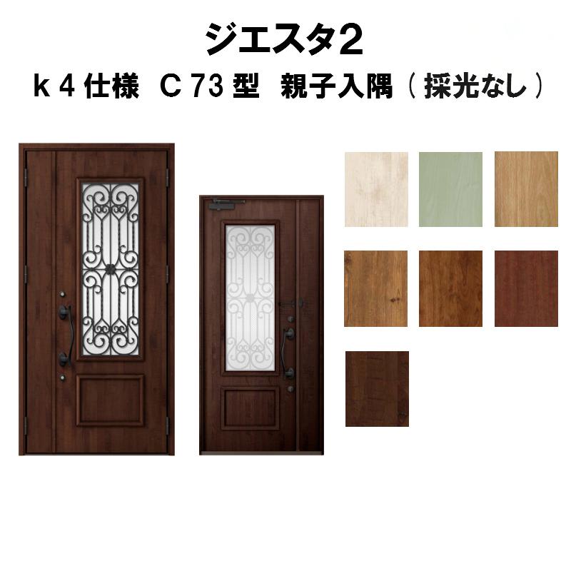 玄関ドア リクシル ジエスタ2 K4仕様 C73型デザイン 親子ドア 入隅(採光なし) トステム LIXIL TOSTEM 断熱玄関ドア GIESTA 住宅用 アルミサッシ 玄関ドア 安い おしゃれ 新設 リフォーム