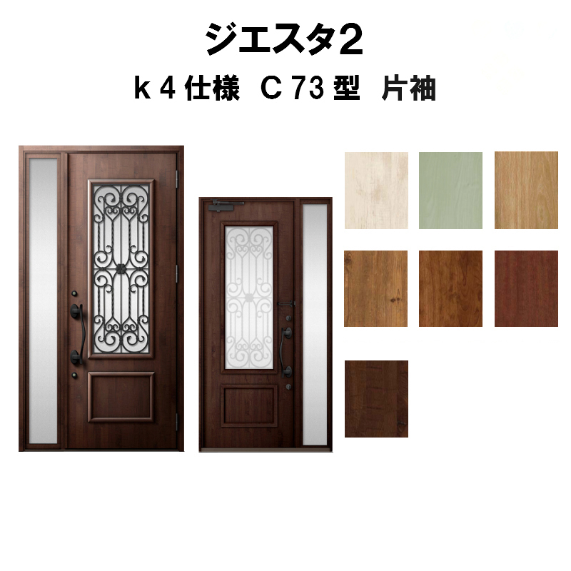 玄関ドア リクシル ジエスタ2 K4仕様 C73型デザイン 片袖ドア トステム LIXIL TOSTEM 断熱玄関ドア GIESTA 住宅用 アルミサッシ 玄関ドア 安い おしゃれ 新設 リフォーム