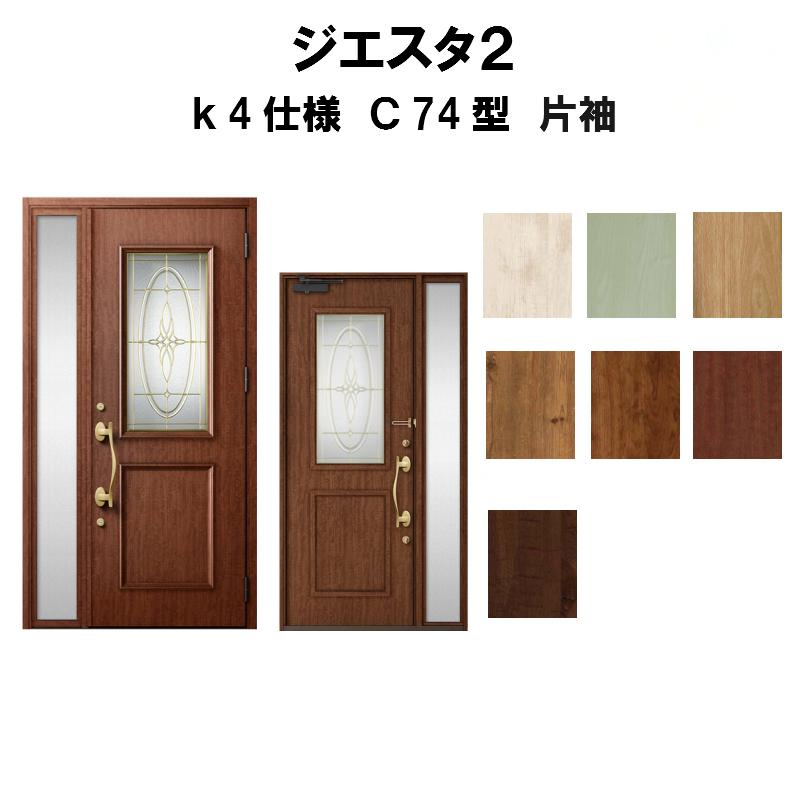 玄関ドア リクシル ジエスタ2 K4仕様 C74型デザイン 片袖ドア トステム LIXIL TOSTEM 断熱玄関ドア GIESTA 住宅用 アルミサッシ 玄関ドア 安い おしゃれ 新設 リフォーム