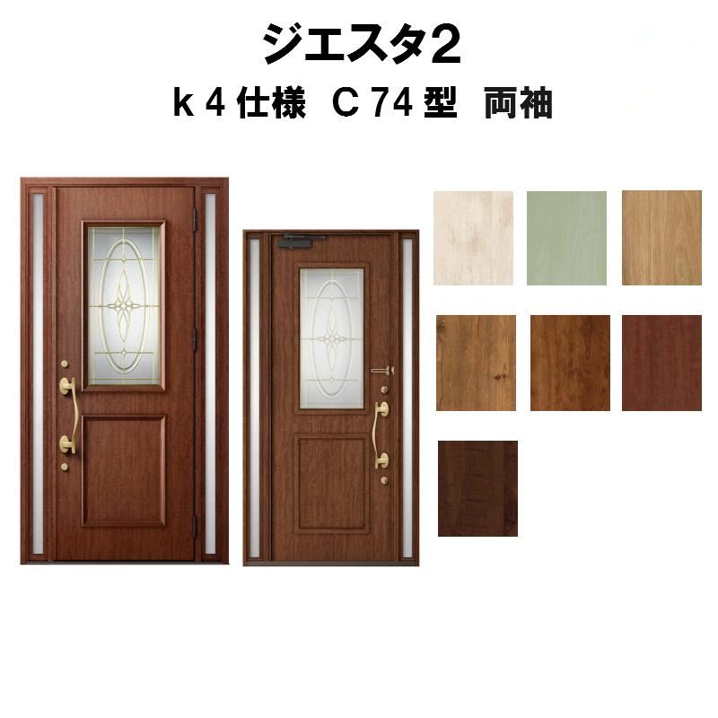 玄関ドア リクシル ジエスタ2 K4仕様 C74型デザイン 両袖ドア トステム LIXIL TOSTEM 断熱玄関ドア GIESTA 住宅用 アルミサッシ 玄関ドア 安い おしゃれ 新設 リフォーム