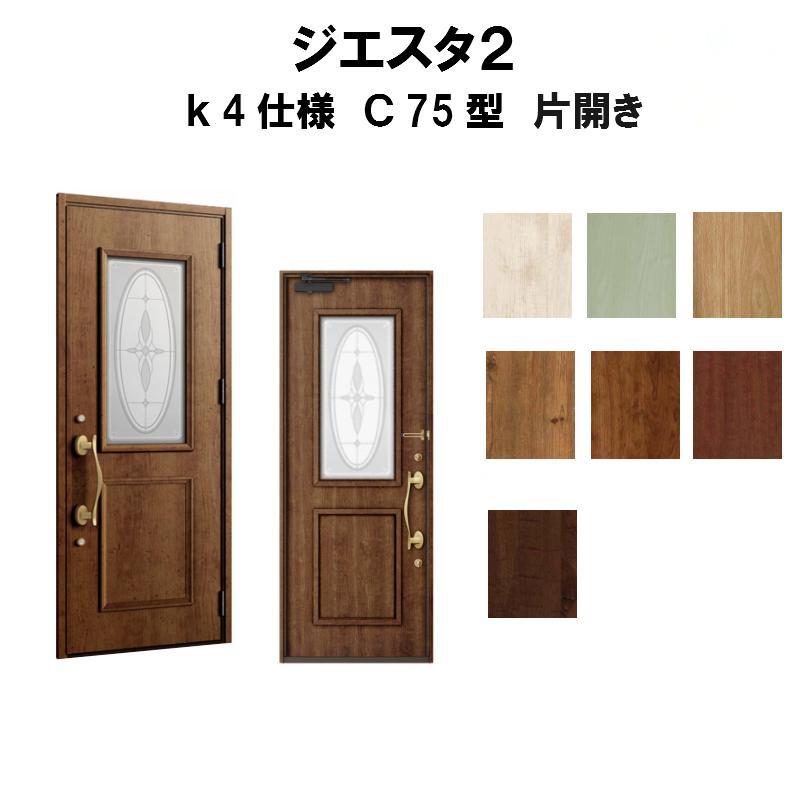 玄関ドア リクシル ジエスタ2 K4仕様 C75型デザイン 片開きドア トステム LIXIL TOSTEM 断熱玄関ドア GIESTA 住宅用 アルミサッシ 玄関ドア 安い おしゃれ 新設 リフォーム
