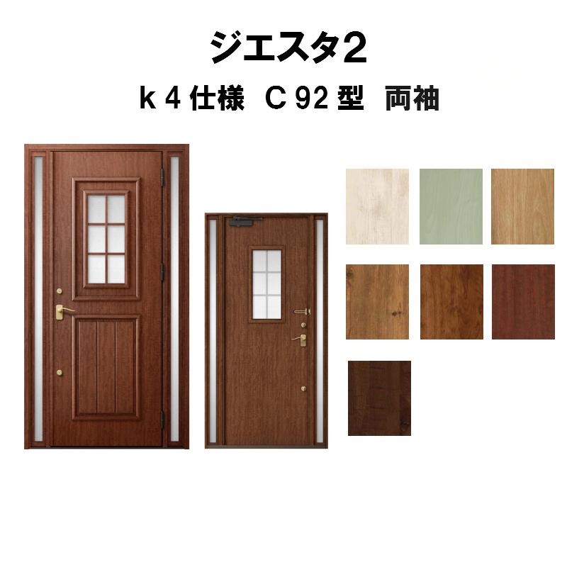 玄関ドア リクシル ジエスタ2 K4仕様 C92型デザイン 両袖ドア トステム LIXIL TOSTEM 断熱玄関ドア GIESTA 住宅用 アルミサッシ 玄関ドア 安い おしゃれ 新設 リフォーム