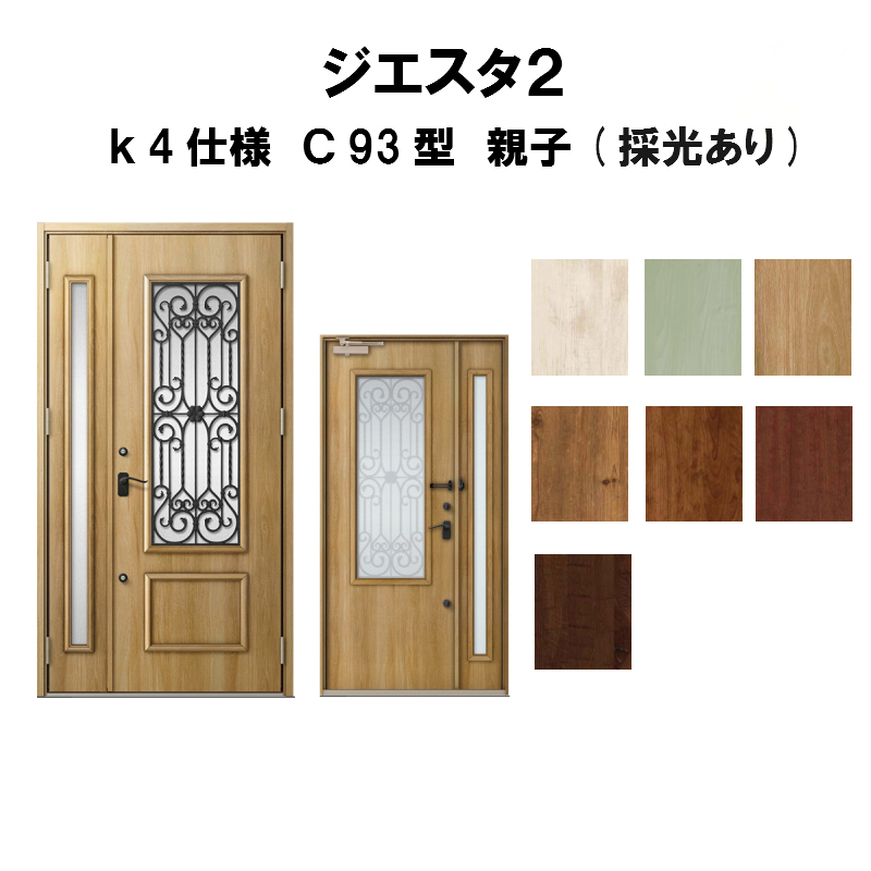 玄関ドア リクシル ジエスタ2 K4仕様 C93型デザイン 親子ドア(採光あり) トステム LIXIL TOSTEM 断熱玄関ドア GIESTA 住宅用 アルミサッシ 玄関ドア 安い おしゃれ 新設 リフォーム