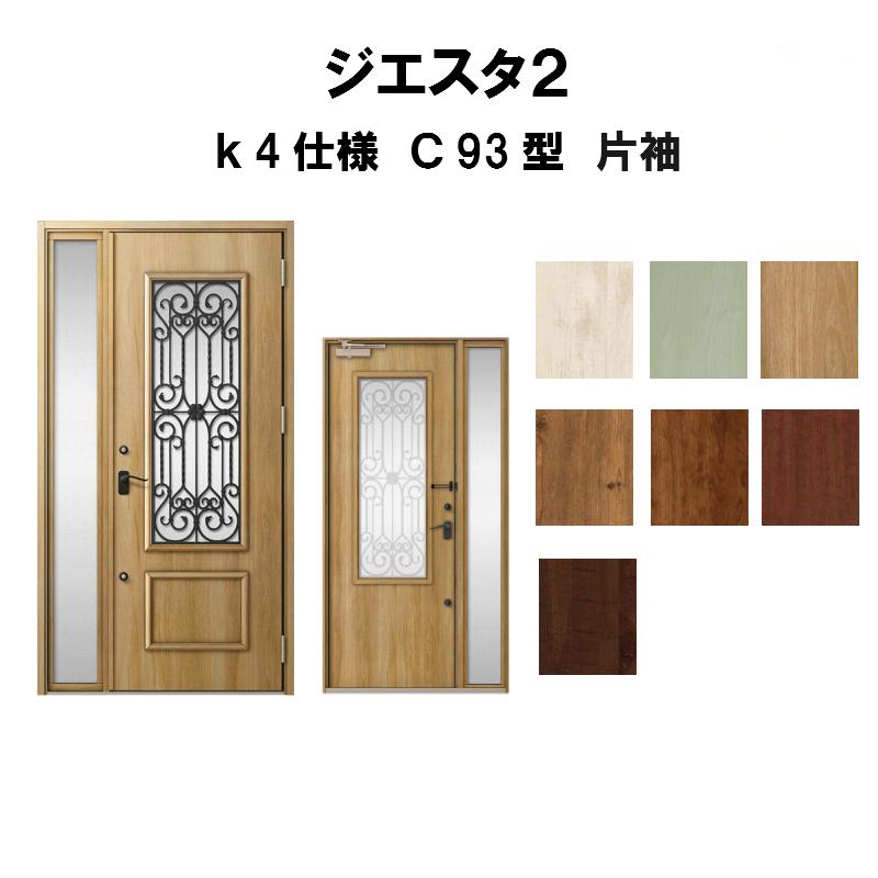 玄関ドア リクシル ジエスタ2 K4仕様 C93型デザイン 片袖ドア トステム LIXIL TOSTEM 断熱玄関ドア GIESTA 住宅用 アルミサッシ 玄関ドア 安い おしゃれ 新設 リフォーム