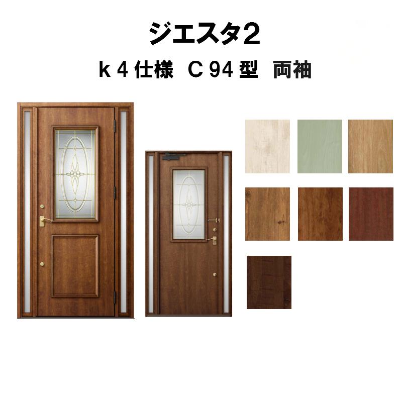 玄関ドア リクシル ジエスタ2 K4仕様 C94型デザイン 両袖ドア トステム LIXIL TOSTEM 断熱玄関ドア GIESTA 住宅用 アルミサッシ 玄関ドア 安い おしゃれ 新設 リフォーム