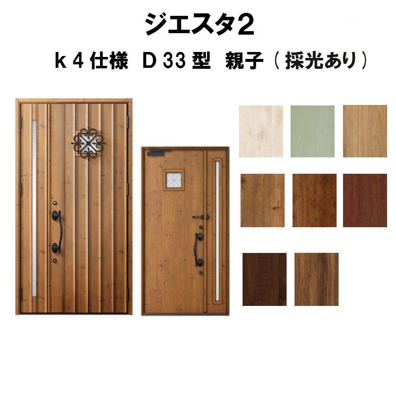 リクシル 玄関ドア ジエスタ2 K4仕様 D33型デザイン 親子ドア(採光あり) トステム LIXIL TOSTEM 断熱玄関ドア GIESTA 住宅用 アルミサッシ 玄関ドア おしゃれ 交換 リフォーム DIY