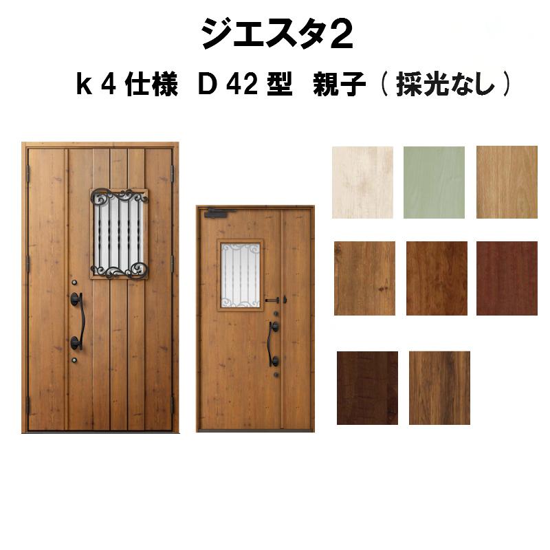 リクシル 玄関ドア ジエスタ2 K4仕様 D42型デザイン 親子ドア(採光なし) トステム LIXIL TOSTEM 断熱玄関ドア GIESTA 住宅用 アルミサッシ 玄関ドア おしゃれ 交換 リフォーム DIY
