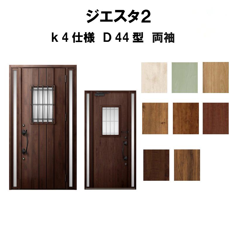 玄関ドア リクシル ジエスタ2 K4仕様 D44型デザイン 両袖ドア トステム LIXIL TOSTEM 断熱玄関ドア GIESTA 住宅用 アルミサッシ 玄関ドア 安い おしゃれ 新設 リフォーム