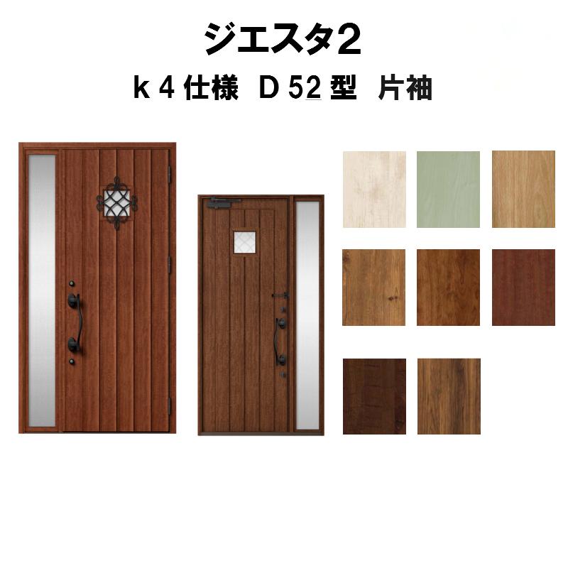 玄関ドア リクシル ジエスタ2 K4仕様 D52型デザイン 片袖ドア トステム LIXIL TOSTEM 断熱玄関ドア GIESTA 住宅用 アルミサッシ 玄関ドア 安い おしゃれ 新設 リフォーム