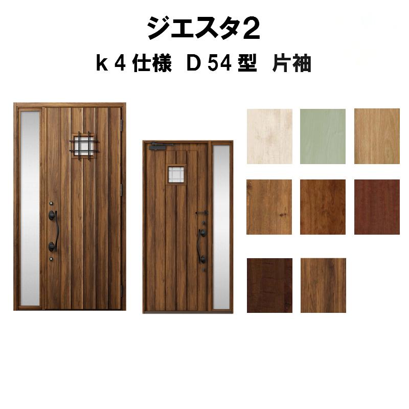 玄関ドア リクシル ジエスタ2 K4仕様 D54型デザイン 片袖ドア トステム LIXIL TOSTEM 断熱玄関ドア GIESTA 住宅用 アルミサッシ 玄関ドア 安い おしゃれ 新設 リフォーム
