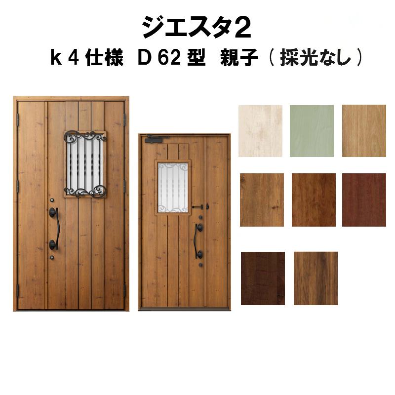 玄関ドア リクシル ジエスタ2 K4仕様 D62型デザイン 親子ドア(採光なし) トステム LIXIL TOSTEM 断熱玄関ドア GIESTA 住宅用 アルミサッシ 玄関ドア 安い おしゃれ 新設 リフォーム