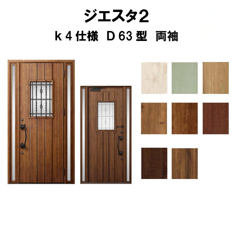 玄関ドア リクシル ジエスタ2 K4仕様 D63型デザイン 両袖ドア トステム LIXIL TOSTEM 断熱玄関ドア GIESTA 住宅用 アルミサッシ 玄関ドア 安い おしゃれ 新設 リフォーム