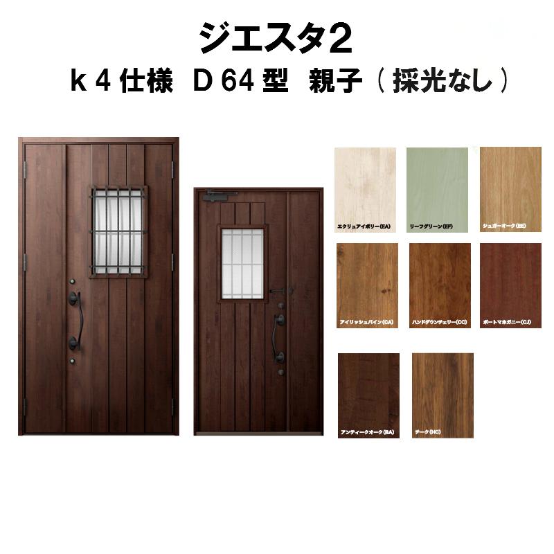 玄関ドア リクシル ジエスタ2 K4仕様 D64型デザイン 親子ドア(採光なし) トステム LIXIL TOSTEM 断熱玄関ドア GIESTA 住宅用 アルミサッシ 玄関ドア 安い おしゃれ 新設 リフォーム