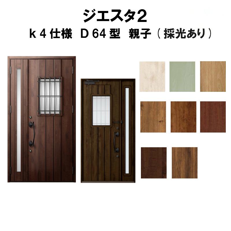 玄関ドア リクシル ジエスタ2 K4仕様 D64型デザイン 親子ドア(採光あり) トステム LIXIL TOSTEM 断熱玄関ドア GIESTA 住宅用 アルミサッシ 玄関ドア 安い おしゃれ 新設 リフォーム