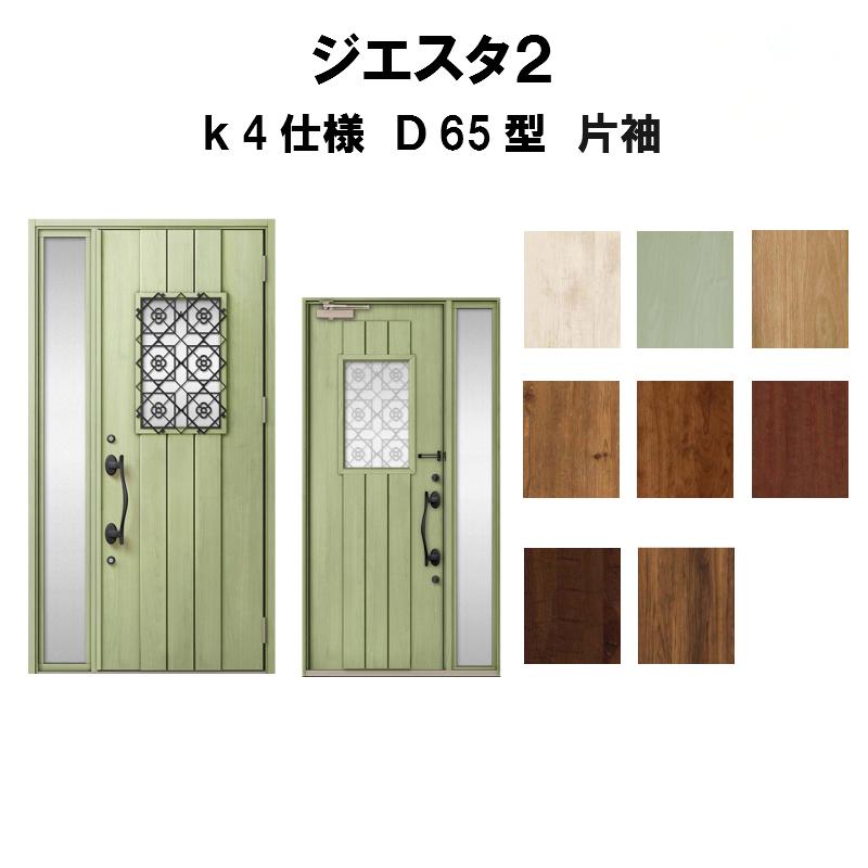 玄関ドア リクシル ジエスタ2 K4仕様 D65型デザイン 片袖ドア トステム LIXIL TOSTEM 断熱玄関ドア GIESTA 住宅用 アルミサッシ 玄関ドア 安い おしゃれ 新設 リフォーム