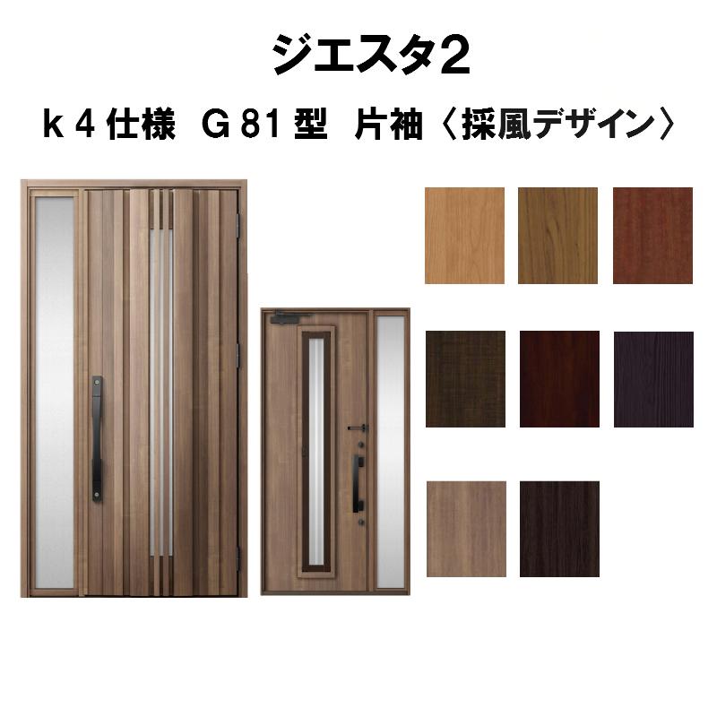 玄関ドア リクシル ジエスタ2 K4仕様 G81型 採風デザイン 片袖ドア トステム LIXIL TOSTEM 断熱玄関ドア GIESTA 住宅用 アルミサッシ 玄関ドア 安い おしゃれ 新設 リフォーム