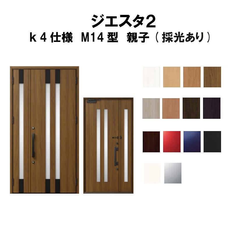 リクシル 玄関ドア ジエスタ2 K4仕様 M14型デザイン 親子ドア(採光あり) トステム LIXIL TOSTEM 断熱玄関ドア GIESTA 住宅用 アルミサッシ 玄関ドア おしゃれ 交換 リフォーム DIY