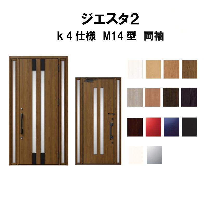 リクシル 玄関ドア ジエスタ2 K4仕様 M14型デザイン 両袖ドア トステム LIXIL TOSTEM 断熱玄関ドア GIESTA 住宅用 アルミサッシ 玄関ドア おしゃれ 交換 リフォーム DIY