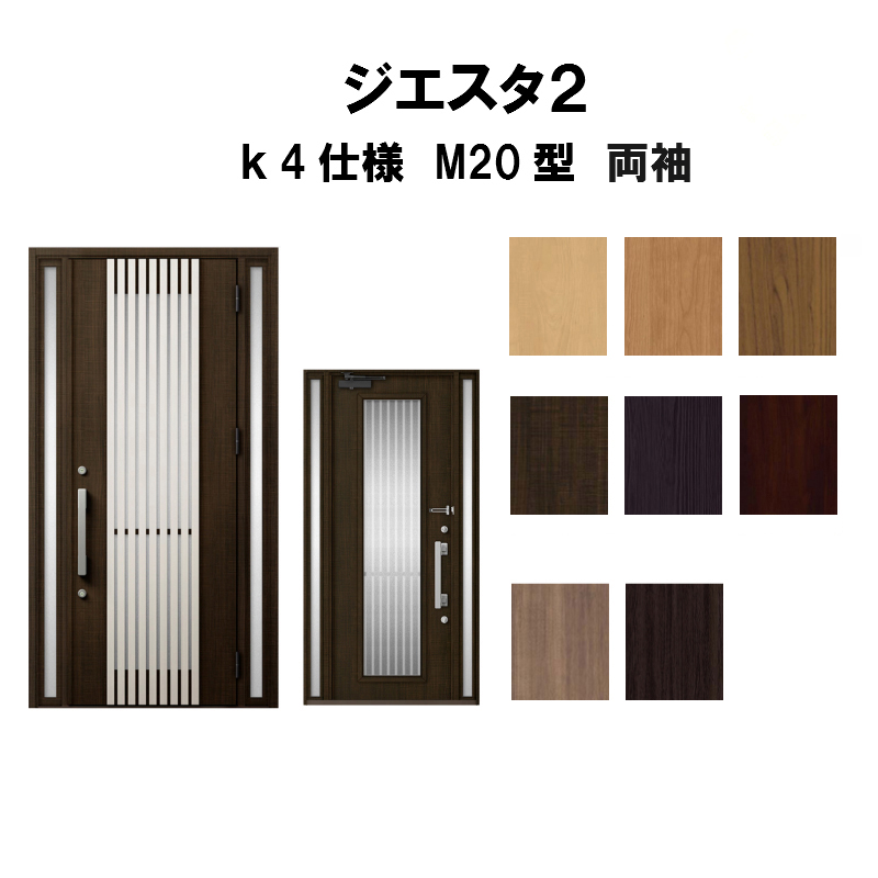 玄関ドア リクシル ジエスタ2 K4仕様 M20型デザイン 両袖ドア トステム LIXIL TOSTEM 断熱玄関ドア GIESTA 住宅用 アルミサッシ 玄関ドア 安い おしゃれ 新設 リフォーム