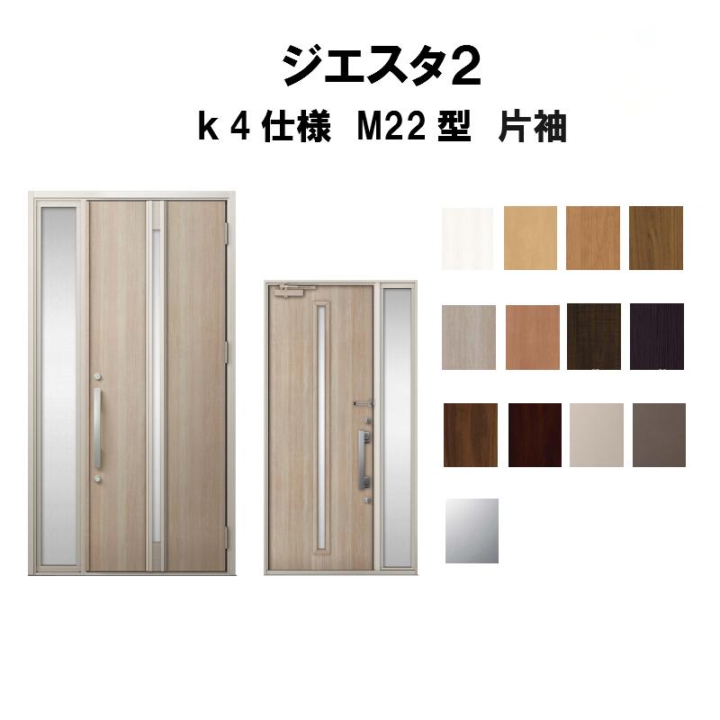 リクシル 玄関ドア ジエスタ2 K4仕様 M22型デザイン 片袖ドア トステム LIXIL TOSTEM 断熱玄関ドア GIESTA 住宅用 アルミサッシ 玄関ドア おしゃれ 交換 リフォーム DIY