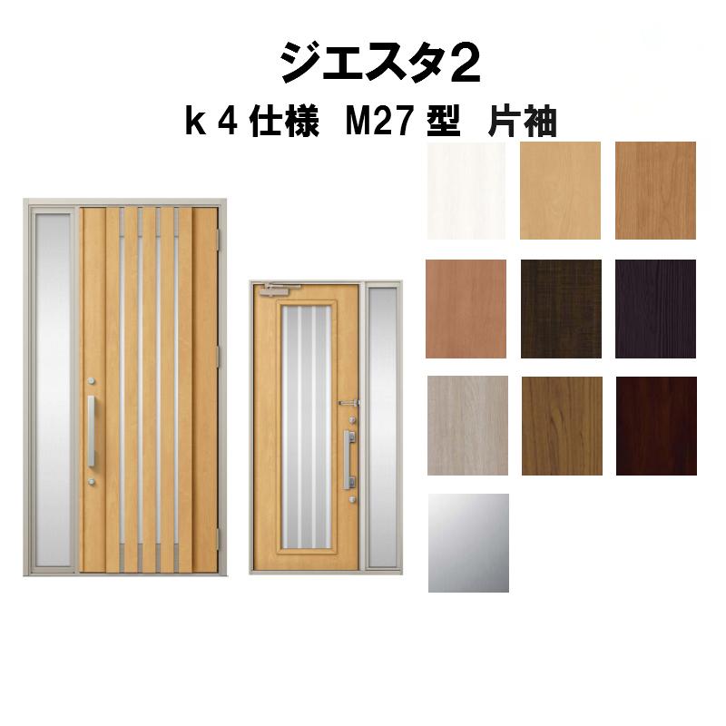 リクシル 玄関ドア ジエスタ2 K4仕様 M27型デザイン 片袖ドア トステム LIXIL TOSTEM 断熱玄関ドア GIESTA 住宅用 アルミサッシ 玄関ドア おしゃれ 交換 リフォーム DIY