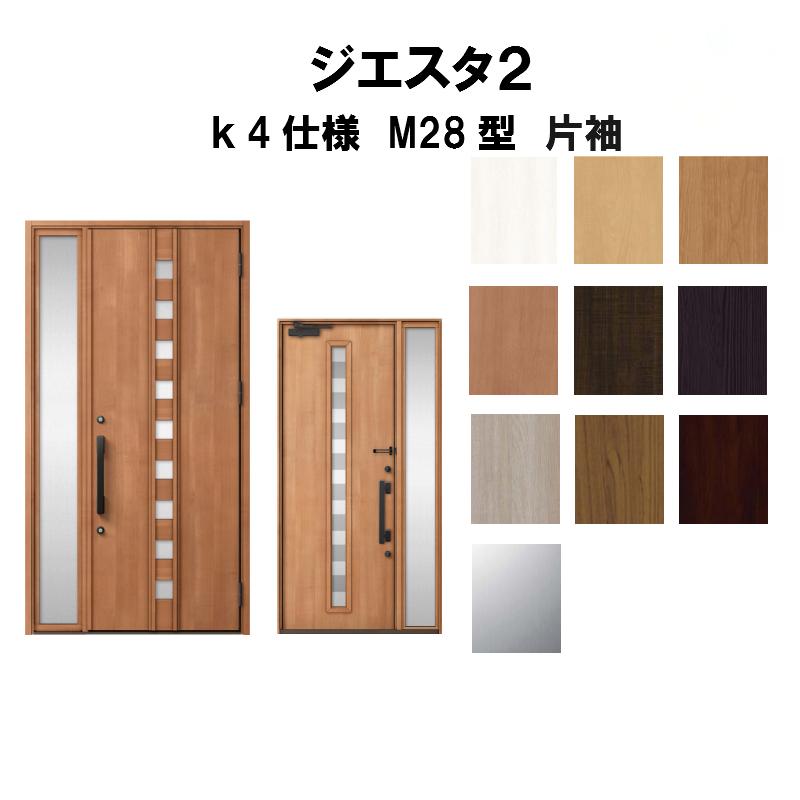 リクシル 玄関ドア ジエスタ2 K4仕様 M28型デザイン 片袖ドア トステム LIXIL TOSTEM 断熱玄関ドア GIESTA 住宅用 アルミサッシ 玄関ドア おしゃれ 交換 リフォーム DIY