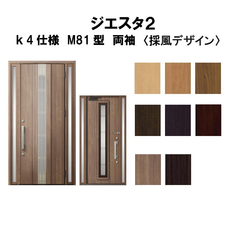 玄関ドア リクシル ジエスタ2 K4仕様 M81型デザイン 両袖ドア トステム LIXIL TOSTEM 断熱玄関ドア GIESTA 住宅用 アルミサッシ 玄関ドア 安い おしゃれ 新設 リフォーム