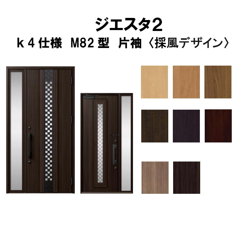 玄関ドア リクシル ジエスタ2 K4仕様 M82型デザイン 片袖ドア トステム LIXIL TOSTEM 断熱玄関ドア GIESTA 住宅用 アルミサッシ 玄関ドア 安い おしゃれ 新設 リフォーム