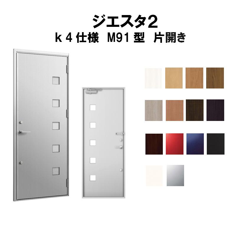 玄関ドア リクシル ジエスタ2 K4仕様 M91型デザイン 片開きドア トステム LIXIL TOSTEM 断熱玄関ドア GIESTA 住宅用 アルミサッシ 玄関ドア 安い おしゃれ 新設 リフォーム
