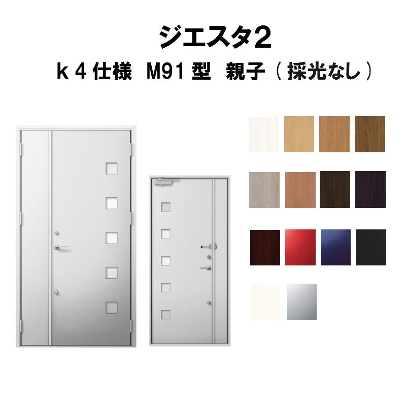 玄関ドア リクシル ジエスタ2 K4仕様 M91型デザイン 親子ドア(採光なし) トステム LIXIL TOSTEM 断熱玄関ドア GIESTA 住宅用 アルミサッシ 玄関ドア 安い おしゃれ 新設 リフォーム