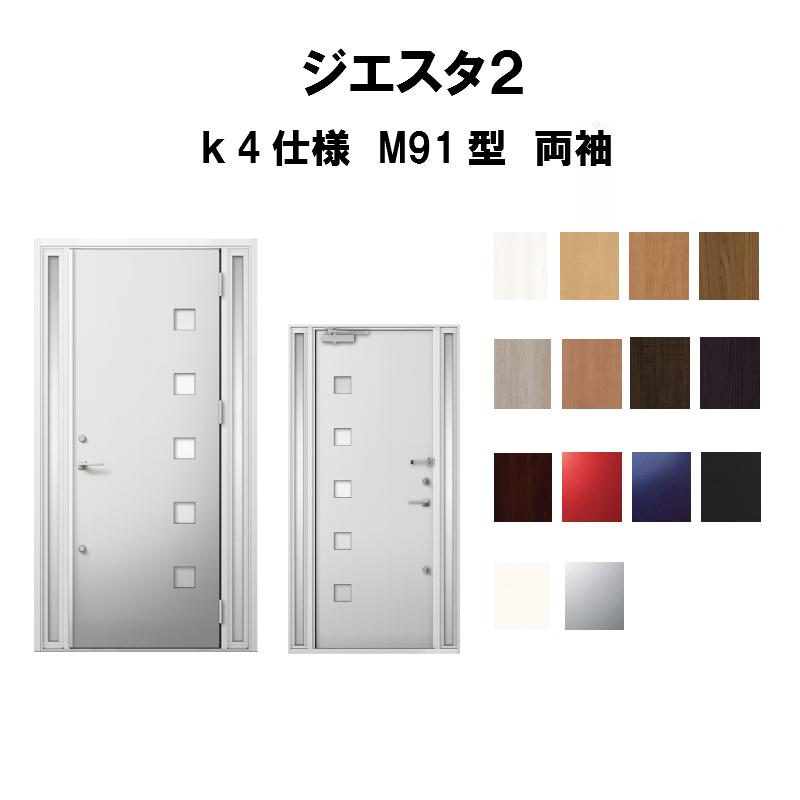 玄関ドア リクシル ジエスタ2 K4仕様 M91型デザイン 両袖ドア トステム LIXIL TOSTEM 断熱玄関ドア GIESTA 住宅用 アルミサッシ 玄関ドア 安い おしゃれ 新設 リフォーム