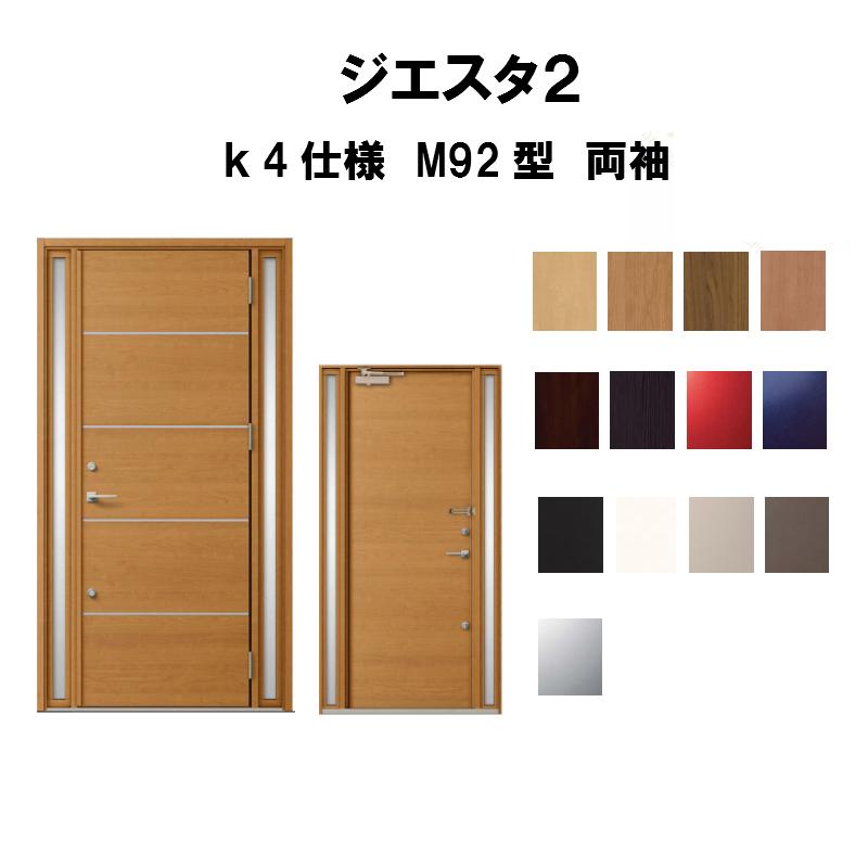 リクシル 玄関ドア ジエスタ2 K4仕様 M92型デザイン 両袖ドア トステム LIXIL TOSTEM 断熱玄関ドア GIESTA 住宅用 アルミサッシ 玄関ドア おしゃれ 交換 リフォーム DIY