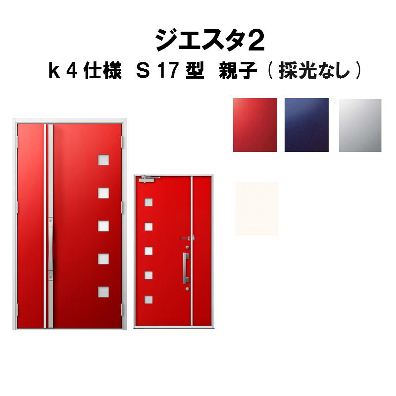 玄関ドア リクシル ジエスタ2 K4仕様 S17型デザイン 親子ドア(採光なし) トステム LIXIL TOSTEM 断熱玄関ドア GIESTA 住宅用 アルミサッシ 玄関ドア 安い おしゃれ 新設 リフォーム