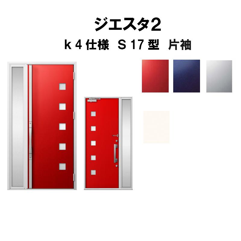 玄関ドア リクシル ジエスタ2 K4仕様 S17型デザイン 片袖ドア トステム LIXIL TOSTEM 断熱玄関ドア GIESTA 住宅用 アルミサッシ 玄関ドア 安い おしゃれ 新設 リフォーム