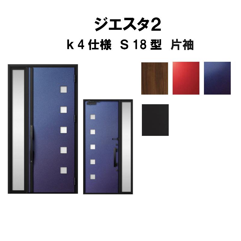玄関ドア リクシル ジエスタ2 K4仕様 S18型デザイン 片袖ドア トステム LIXIL TOSTEM 断熱玄関ドア GIESTA 住宅用 アルミサッシ 玄関ドア 安い おしゃれ 新設 リフォーム