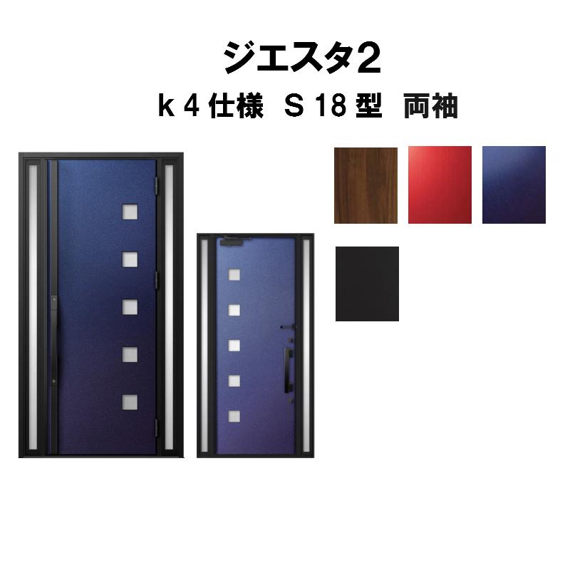 玄関ドア リクシル ジエスタ2 K4仕様 S18型デザイン 両袖ドア トステム LIXIL TOSTEM 断熱玄関ドア GIESTA 住宅用 アルミサッシ 玄関ドア 安い おしゃれ 新設 リフォーム