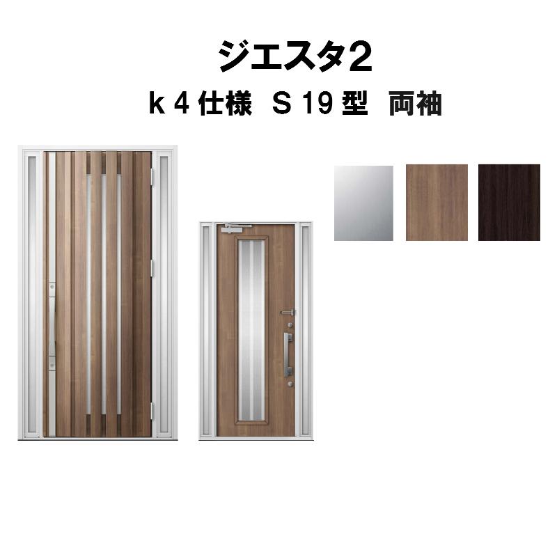 玄関ドア リクシル ジエスタ2 K4仕様 S19型デザイン 両袖ドア トステム LIXIL TOSTEM 断熱玄関ドア GIESTA 住宅用 アルミサッシ 玄関ドア 安い おしゃれ 新設 リフォーム